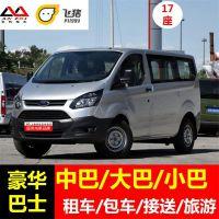 上海中巴包车公司 上海包17座中巴多少钱、机场接送包中巴车