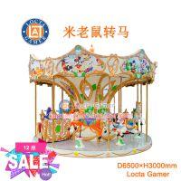 广东中山泰乐游乐直供机械类游乐设备旋转木马儿童豪华马车12座米老鼠豪华转马