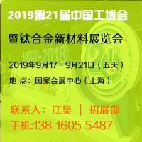 2019第21届中国工博会暨钛合金新材料展览会