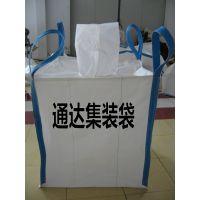 供应 方形包装袋 方形防漏集装袋、U型吨包袋 300-1000kg