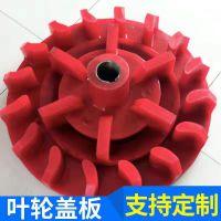 聚氨酯叶轮盖板 浮选机设备专用叶轮盖板 耐磨耐油