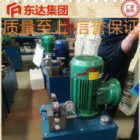 液压站售后保障生产东达机电厂家