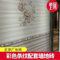 彩色条纹300*600内墙瓷片二合一花片厨房卫生间配套内墙地砖