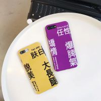 个性文字肤白貌美大长腿苹果X手机壳硅胶iphone7/8p/6s全包边软壳