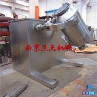 供应南京生产:SYH-100L三维混合机价格 二维混合机 双锥混合机