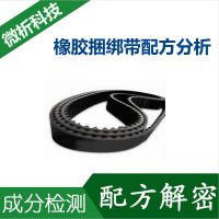 橡胶捆绑带 配方材质检测 橡胶捆绑带 辅助配方开发 成分比例分析