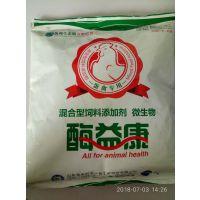 山东宝来利来蛋禽微生态--酶益康价格
