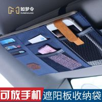 汽车遮阳板收纳套多功能包汽车cd夹碟片套夹车载cd包创意装饰用品