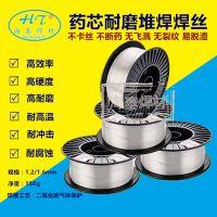 YD172耐磨焊丝 药芯耐磨焊丝 耐冲击耐磨焊丝 气体保护焊堆焊焊丝厂