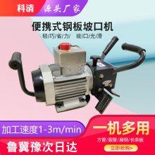 济南科清平板坡口机 手提式电动倒角机 便携式钢板坡口机