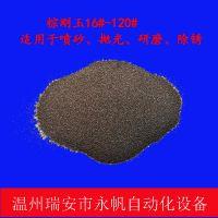 供应棕刚玉喷砂磨料 瑞安耐磨金刚砂