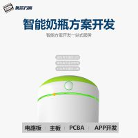 多功能奶瓶方案开发温控wifi智能提醒防摔线路板吸管奶嘴一体式