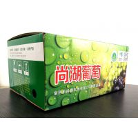 食品包装盒 葡萄外箱 瓦楞纸盒