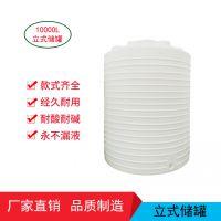 福建10立方加厚耐酸碱滚塑加工塑料水塔10吨大型pe塑料储罐pe水箱