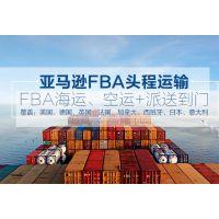 中国海运散货拼箱到美国 深圳FBA亚马逊头程运输物流 深圳空运到美国