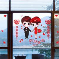 婚庆用品结婚喜字窗花婚房装饰婚礼布置剪纸卡通无痕胶贴纸玻璃贴