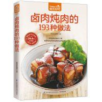 卤肉炖肉的193种做法 食在好吃 卤肉炖肉菜谱制作书 家常菜谱