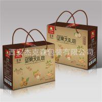 定做坚果礼盒 绳子手提结构 三层白E瓦楞纸彩印logo商标设计制作