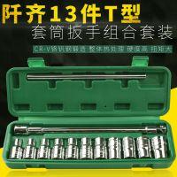 可换头T型套筒扳手 外六角T形L型扳手 t字丁字手用维修工具套装