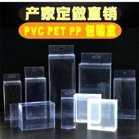 厂家定制做现货PVC包装盒pet透明盒子pp塑料折盒磨砂斜纹吸塑制品