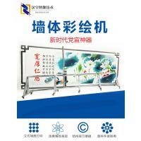 华东区域墙体彩绘机的质量如何?汉皇墙体彩绘机给您满意答案