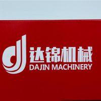 台州市黄岩达锦机械有限公司