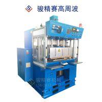 汽车系列高周波热合机 自定义定制型高频机 20KW高频自动化设备 重庆骏精赛生产