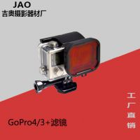 Gopro Hero 4/3+ Gopro运动相机配件 彩色滤镜 潜水镜 防水保护镜