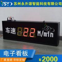 苏州永升源厂家定制双面车速速度显示屏数码管显示实时显示屏电子看板