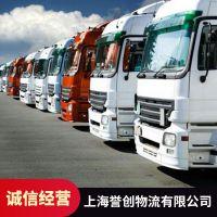 上海到浙江誉创专业物流服务公司安全可靠