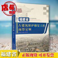 2017福建省古建筑保护修复工程预算定额 1册 ***新福建定额