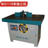 供应元成创MX5117B立铣 单轴修边机械 木工镂铣机批发