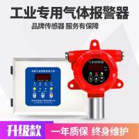 工业防爆丁烷气体检测仪 煤油 甲基炳烯酸甲脂 丁醇泄漏报警器