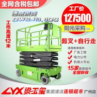 德威莱克全自走式升降机剪叉式高空作业平台物业保洁维修用升降机