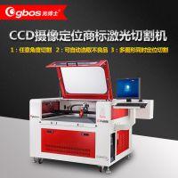 光博士激光厂家直销GN1080CCD印花商标摄像定位激光切割机