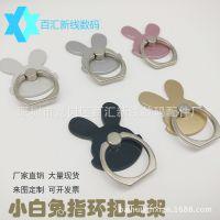 热卖纯色 小兔子手机指环支架 韩国可爱创意懒人指环扣 礼品定制