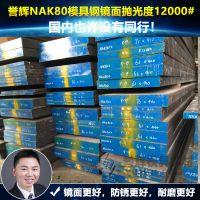 模具钢销售欧美质量标准_誉辉模具钢销售公司