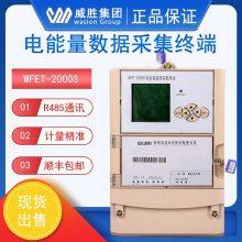 长沙威胜WFET-2000S电能量数据采集终端电能表管理终端