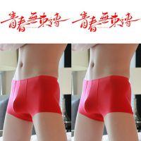 男士内裤男平角裤冰丝2条装 红色本命年超薄韩版潮夏季四角底裤头
