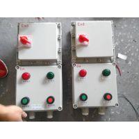 湖北依客思BQC53-32A防爆电磁启动器厂家