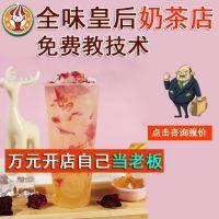 有哪些品牌奶茶加盟店_开奶茶店加盟费用_全味皇后