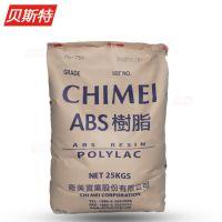 ABS/台湾奇美/PA-765A 765 765a 奇美abs塑胶原料 阻燃外壳电器料