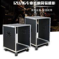 12U16U专业话筒音响功放机柜简易机柜航空箱柜机架万向轮移动设备