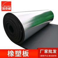 厂家直销保温橡塑板 供应保温隔热橡塑板 阻燃隔音橡塑海绵板