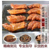 四川烤猪蹄技术配方烧烤配方烧烤撒料酱料视频资料小吃技术教程