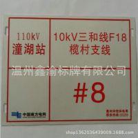 厂家供应不同规格电网警示牌 线路标识牌 电力标识牌 电网标志牌