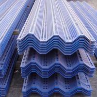 电厂防尘网厂家 防风抑尘墙 蓝色金属挡风板