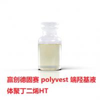 赢创德固赛 polyvest 端羟基液体聚丁二烯HTPB 69102-90-5