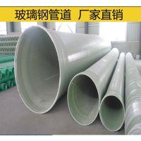 玻璃钢风管 化工玻璃钢管道 防腐通风管道厂家供应