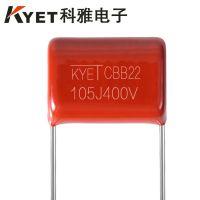 科雅KYET CBB22 105j400v 金属化聚丙烯薄膜电容器